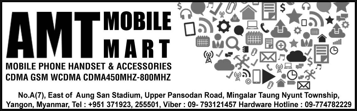 AMT Mobile Mart