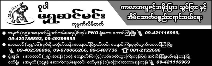 Shwe Sin Min Co., Ltd.