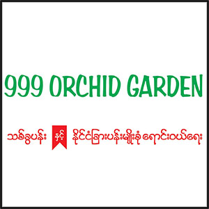 999 Orchid Garden