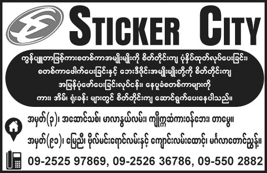Sticker City