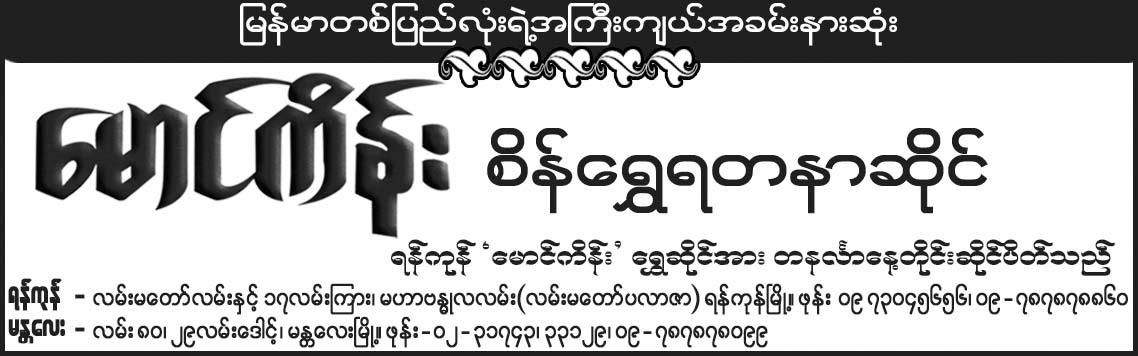 Maung Kane