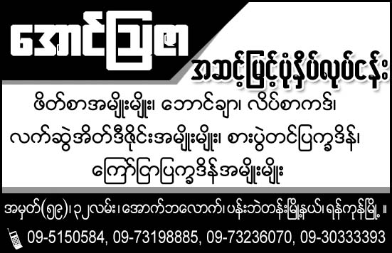 Aung Auza