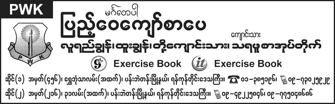Pyae Wai Kyaw