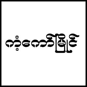Kant Kaw Myaing