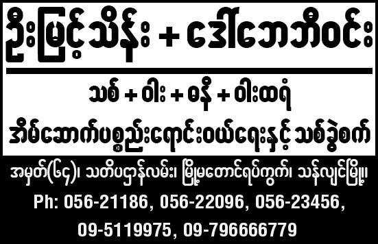 U Myint Thein +  Daw Baby Win