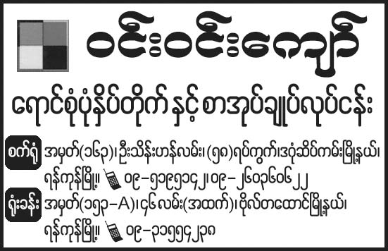 Win Win Kyaw