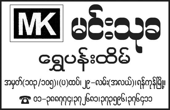 Min Thukha