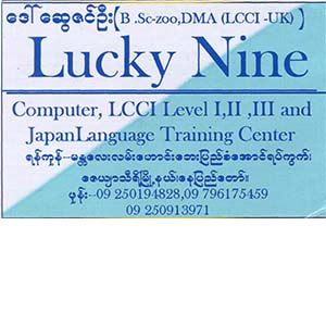 Lucky Nine