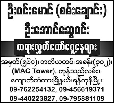 U Win Maung (Sanchaung) + U Aung Swe Win