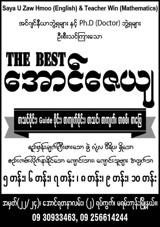 The Best Aung Zayar