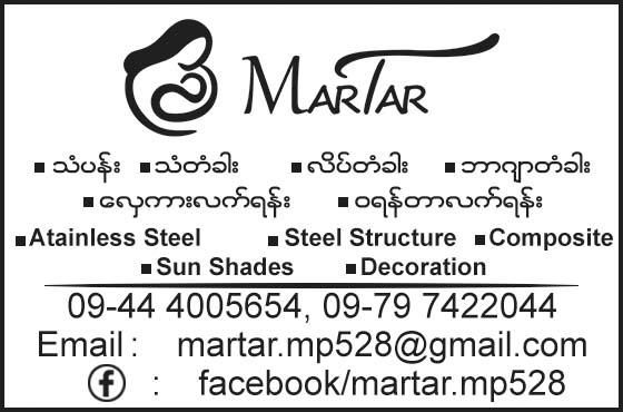 Mar Tar