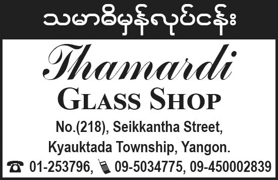 Thamardi Glass Shop