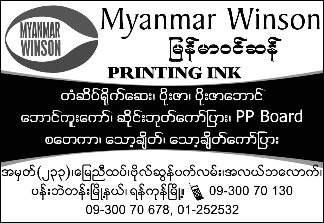 Myanmar Winson Printing Ink