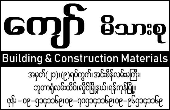 Kyaw Family