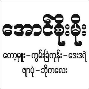 Aung Soe Moe