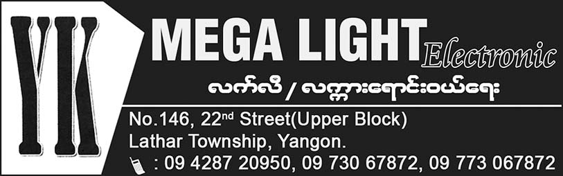YK Mega Light