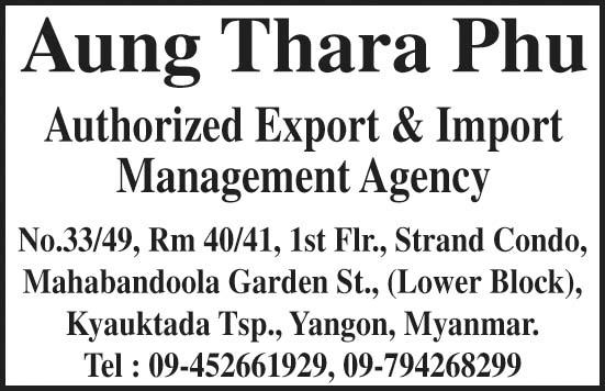 Aung Thara Phu
