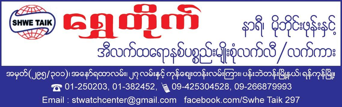 Shwe Taik