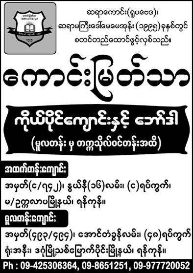 Kaung Myat Thar