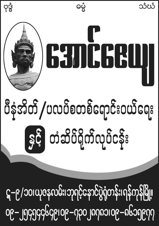 Aung Zeya