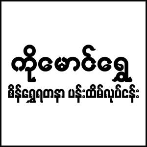 Ko Maung Shwe
