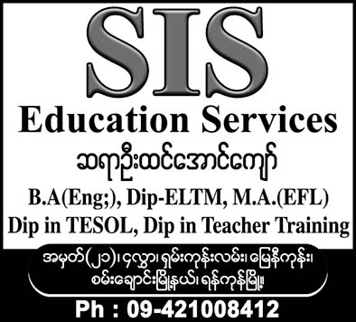 SIS Education Services
