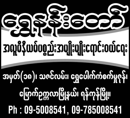 Shwe Nandaw