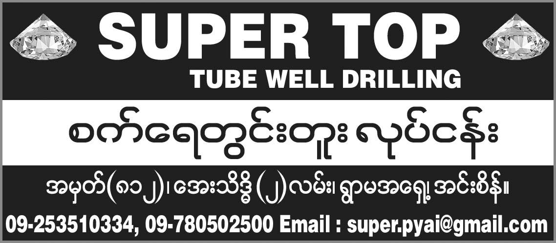 Super Top