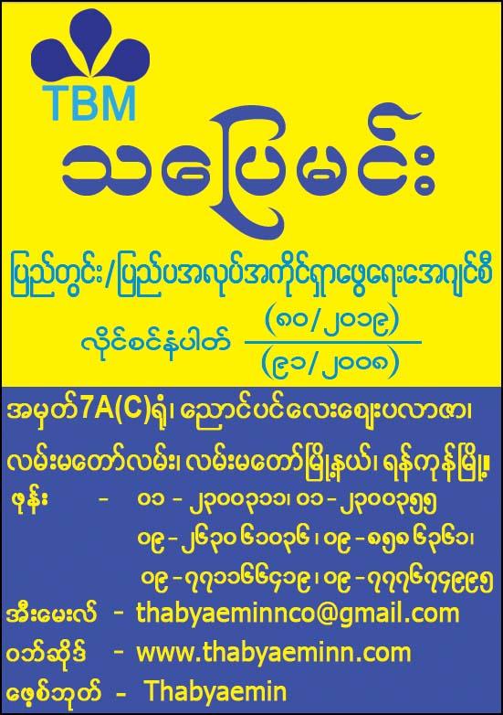 Thabyay Min