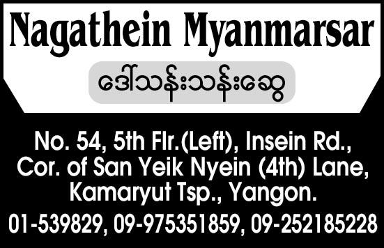 Nagathein Myanmarsar