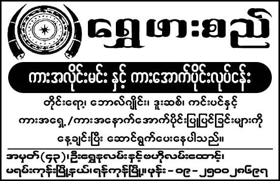 Shwe Phar Si