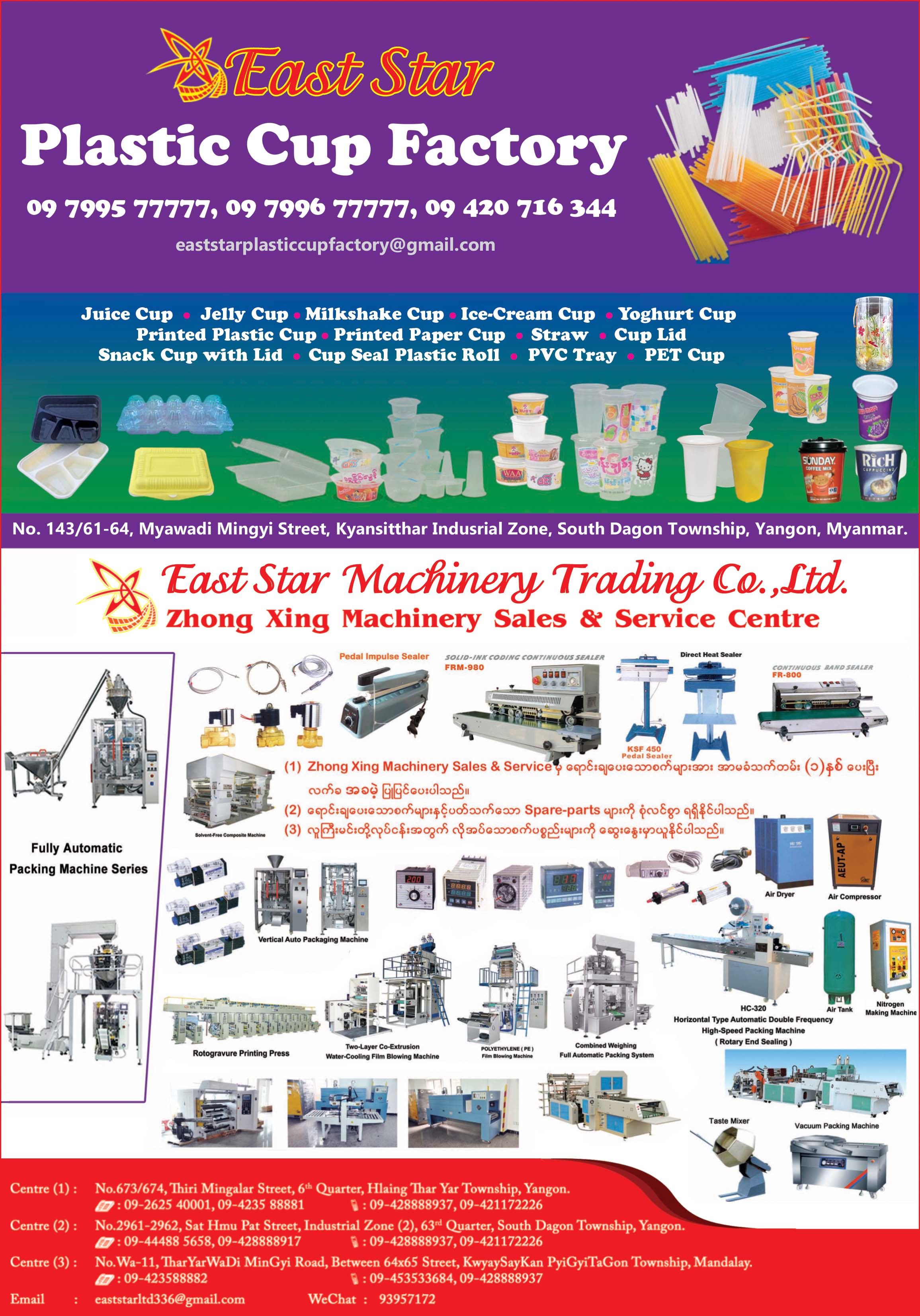 East Star Machinery Trading Co., Ltd. (Zhong Xing)