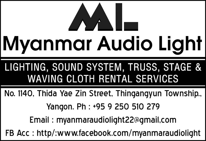 Myanmar Audio Light