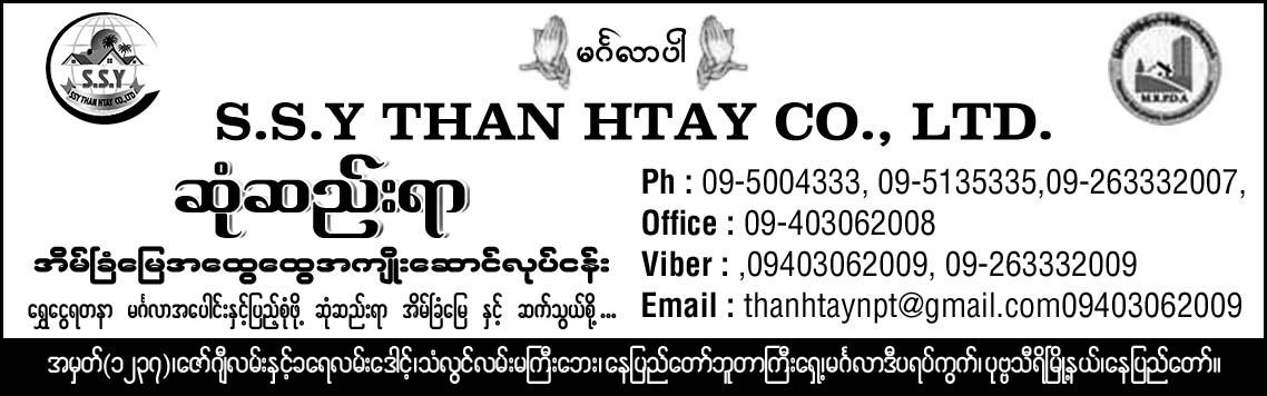 Sone See Yar (S.S.Y Than Htay Co., Ltd)