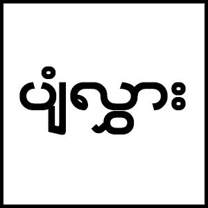 Pyan Hlwar
