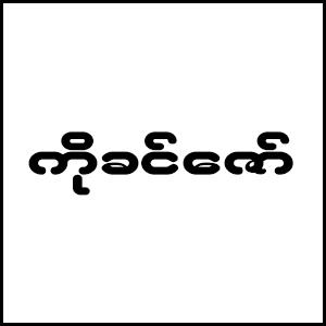 Ko Khin Zaw