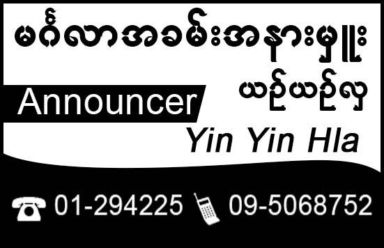 Announcer Yin Yin Hla
