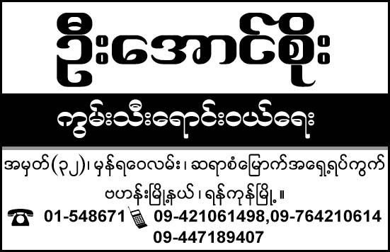 U Aung Soe