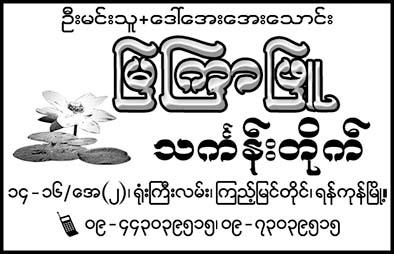 Mya Kyar Phyu