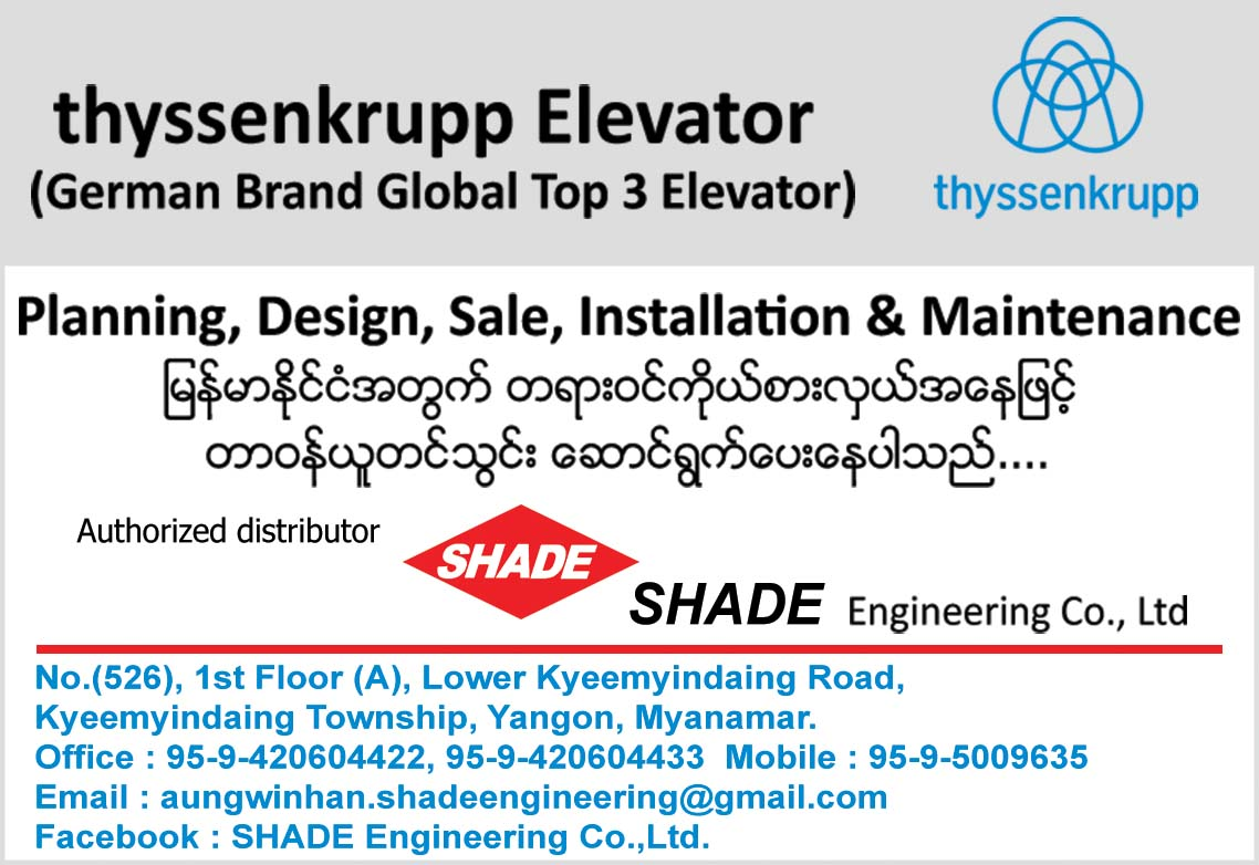 Shade Engineering Co., Ltd.