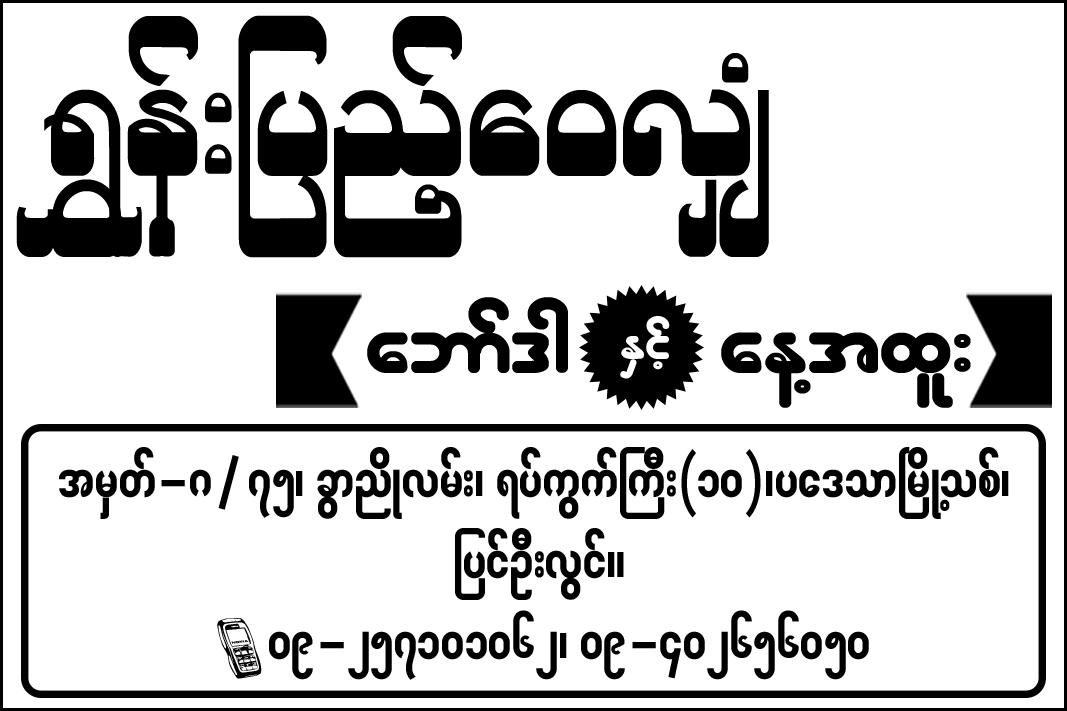 Shun Pyae Wai Hlyan