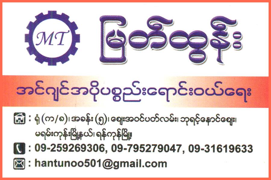 Myat Tun