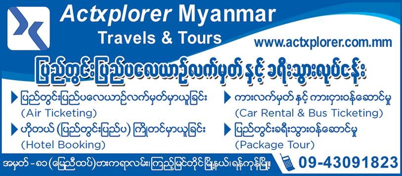 Actxplorer Myanmar Travel and Tour