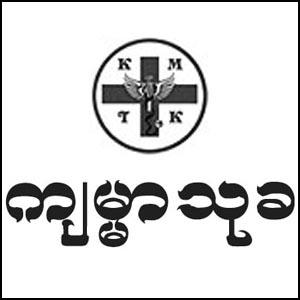 Kyamar Thukha