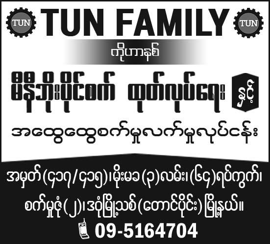 Tun Family