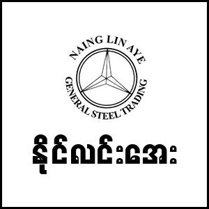 Naing Lin Aye