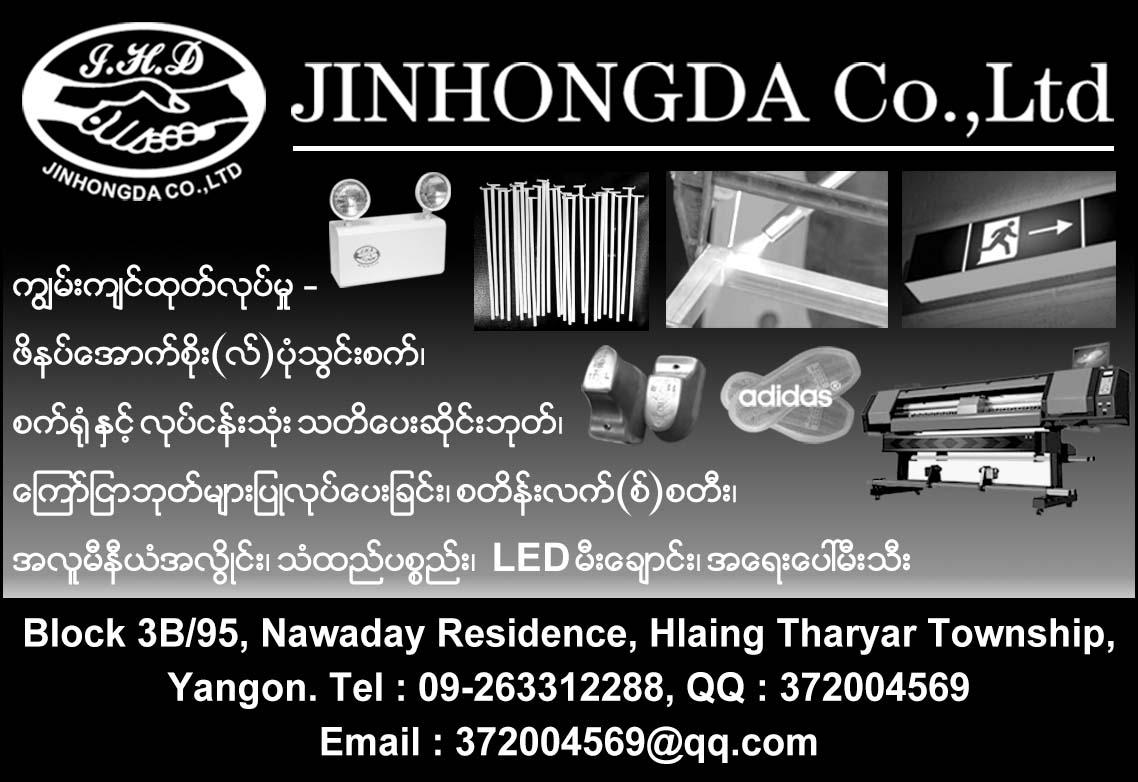 Jinhongda Co., Ltd.