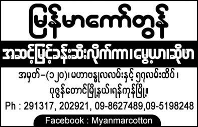 Myanmar Cotton