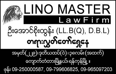 Lino Master Law Firm
