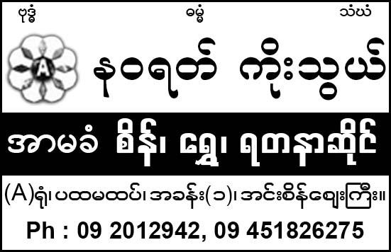Nawarat Koe Thwe